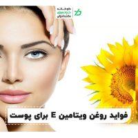 روغن ویتامین E برای پوست