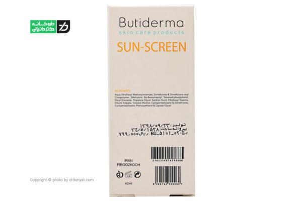 ضد آفتاب ضد لک بیوتی درما