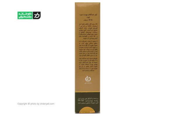 کرم ضد آفتاب ژوت برای پوست چرب