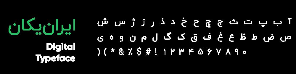 فونت ایران یکان