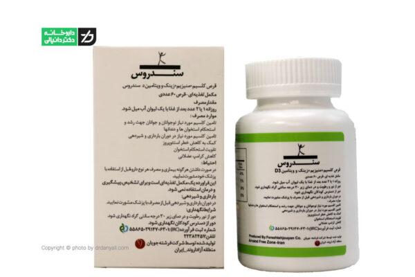 قرص کلسیم و ویتامین D