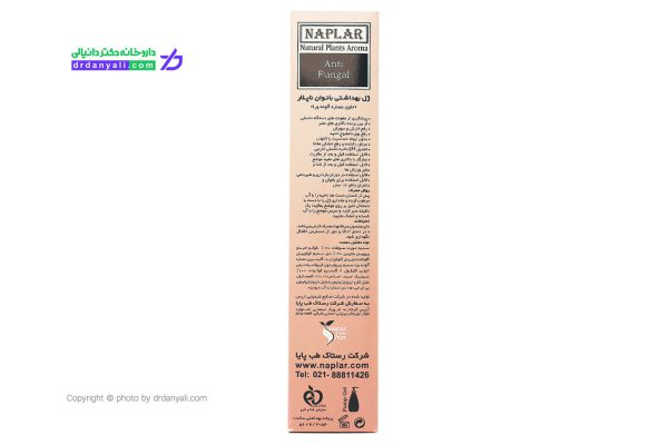ژل بهداشتی بانوان ناپلار