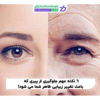 جلوگیری از پیری