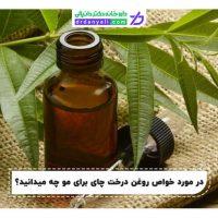 خواص روغن درخت چای برای مو