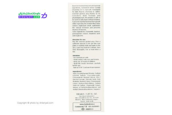 ژل بهداشتی بانوان هیدرودرم