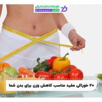 خوراکی مفید مناسب کاهش