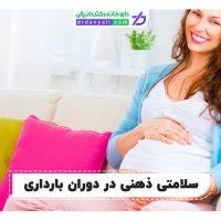 سلامتی ذهنی در دوران بارداری